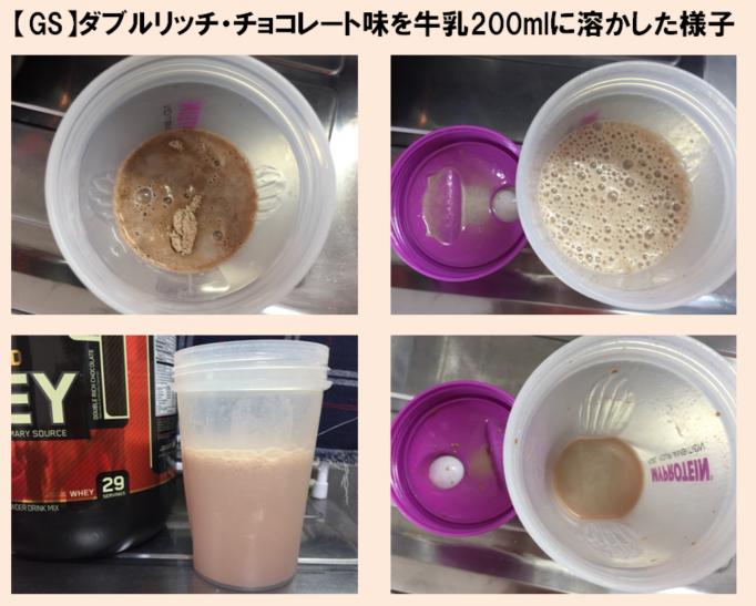 ダブルリッチチョコレート味を200mlの無脂肪牛乳で溶かします