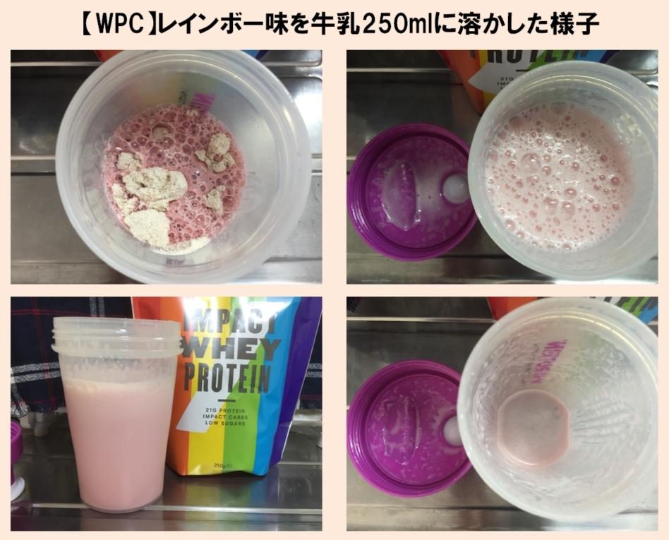 【WPC】Impactホエイプロテイン「レインボー味」を250mlの無脂肪牛乳に溶かした様子