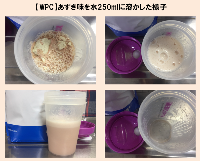 Impactホエイプロテイン「小豆味」を250mlの水に溶かした様子