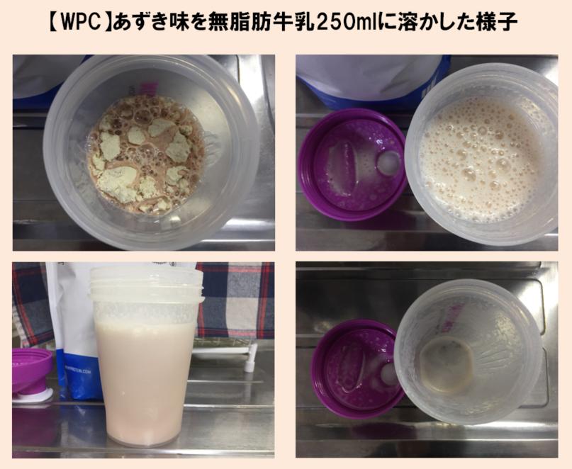 Impactホエイプロテイン「小豆味」を無脂肪牛乳250mlに溶かした様子