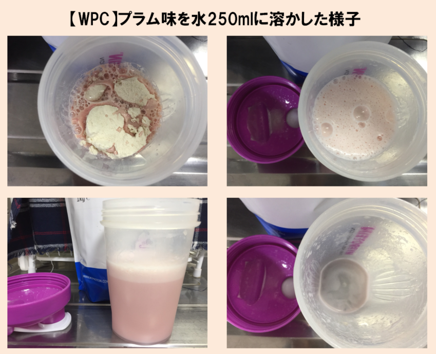 【WPC】Impactホエイプロテイン「プラム味」を250mlの水に溶かした様子。