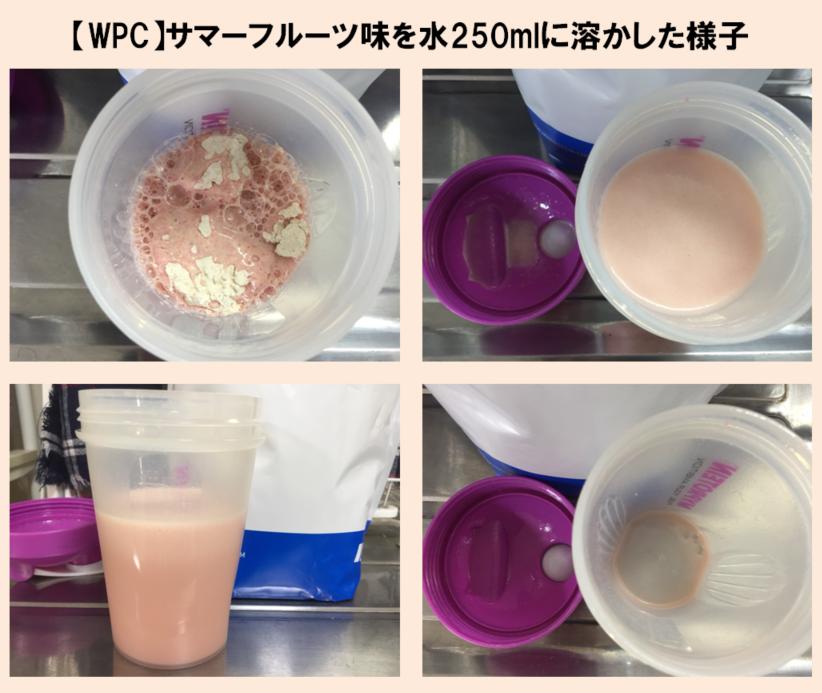 【WPC】Impactホエイプロテイン「サマーフルーツ味」を250mlの水に溶かした様子