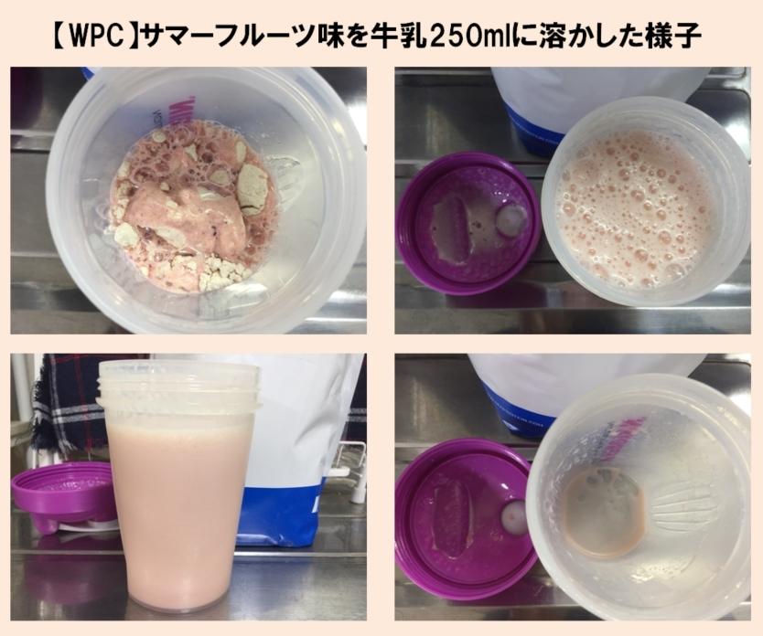【WPC】Impactホエイプロテイン「サマーフルーツ味」を250mlの無脂肪牛乳に溶かした様子