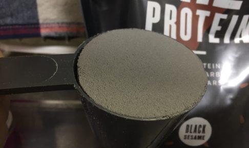 【WPC】Impactホエイプロテイン「黒ゴマ味」の粉末の様子