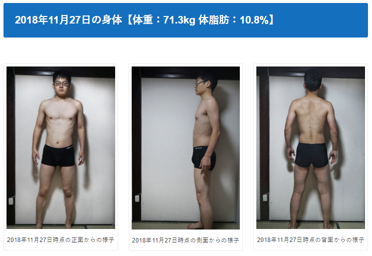 増量4ヶ月目で70kg(+5g)を突破!重要なのは数値化した目標を達成すること。【第4話】