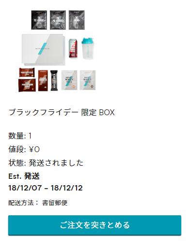 ブラックフライデー限定BOX
