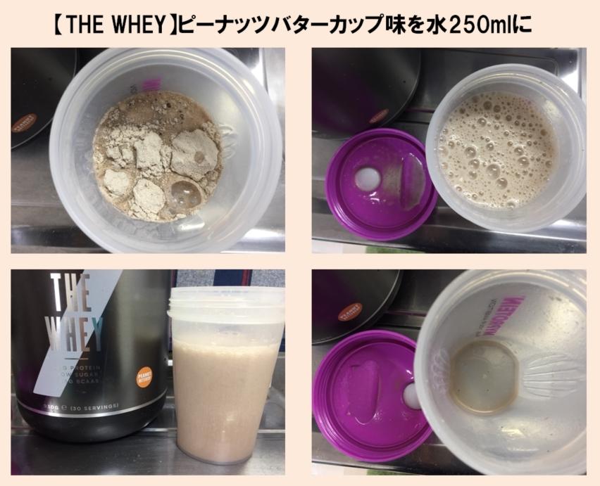 THE WHEY「ピーナッツバターカップ味」を250mlの水に溶かした様子