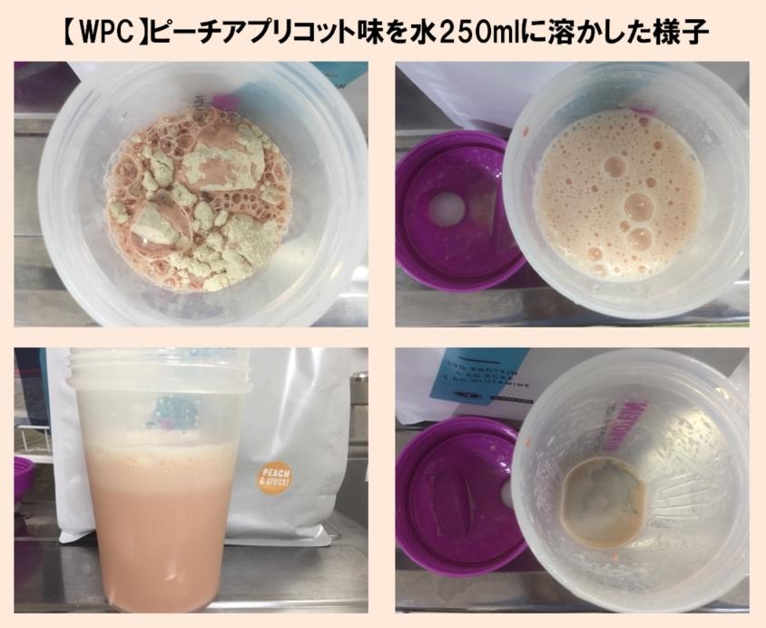 【WPC】Impactホエイプロテイン「ピーチアプリコット味」を250mlの水に溶かした様子