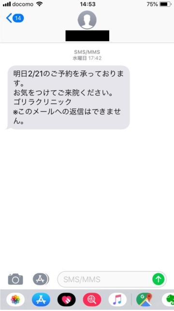 ゴリラクリニックのSMSメッセージ