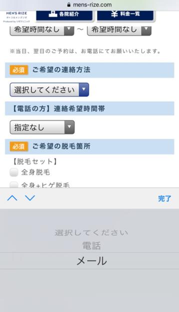 電話・メールフォーム