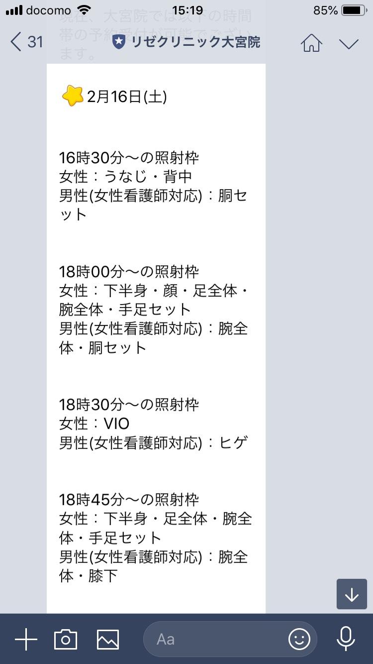 LINE@の様子