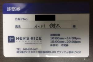 メンズリゼクリニックの診察券