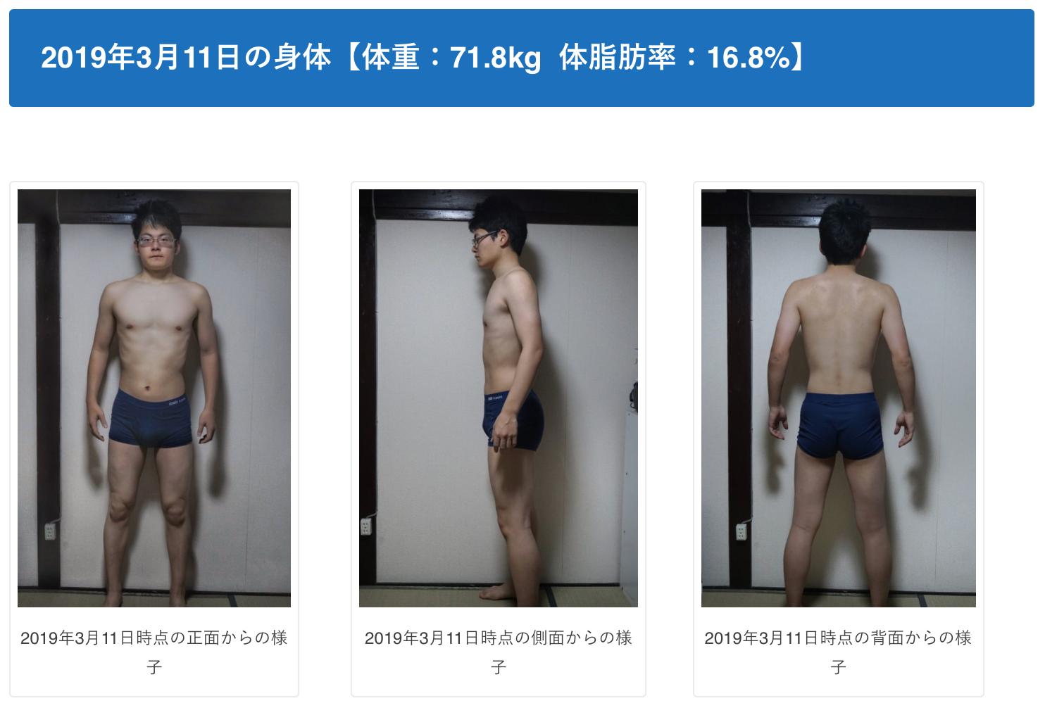 増量7ヶ月目!体脂肪率が15%を超えたので1ヶ月はプチ減量に挑戦します【第7話】