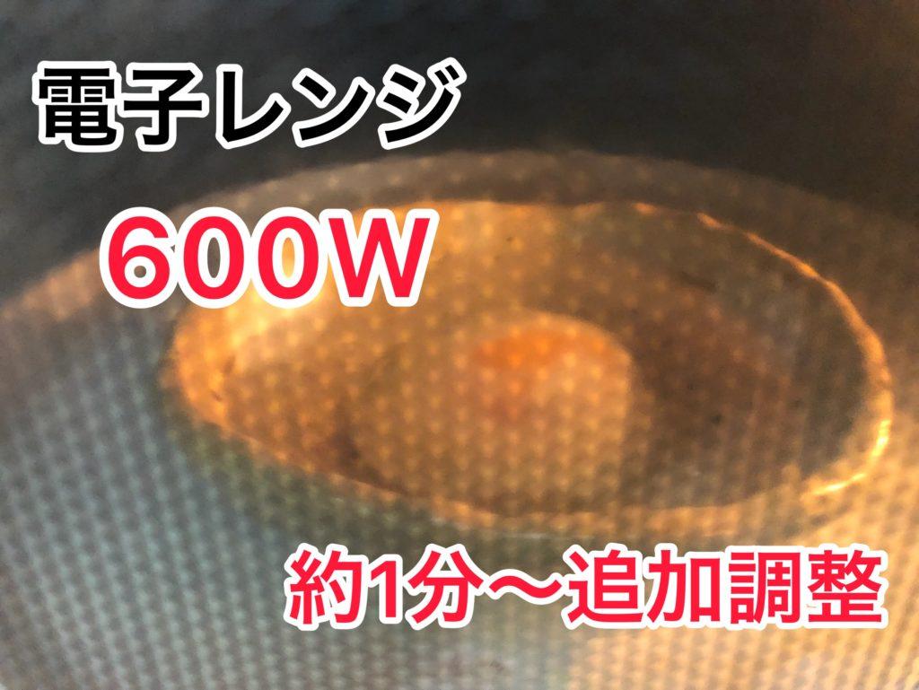 電子レンジ600Wで1分間ほど過熱します。