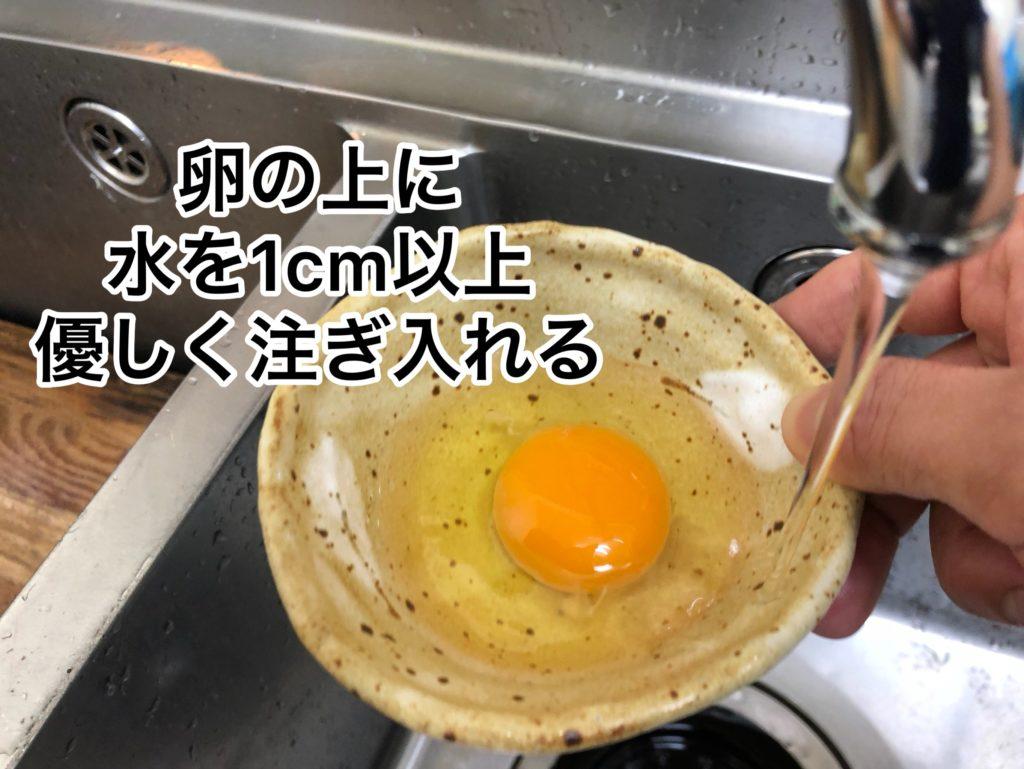 卵の上に優しく水を注ぎ入れます。
