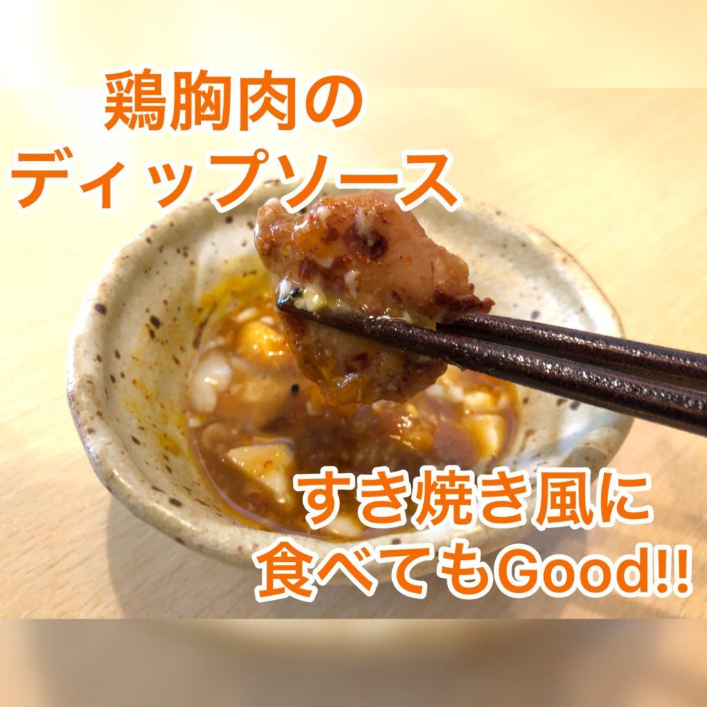 おすすめの食べ方は「鶏胸肉のディップソース」にする食べ方です。