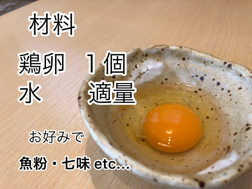 材料は卵1個と水のみ