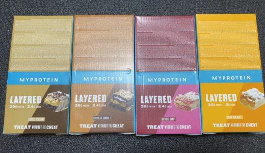 マイプロテインの「6レイヤープロテインバー」を全種レビュー。チョコレートサンデー味が美味しくなっている