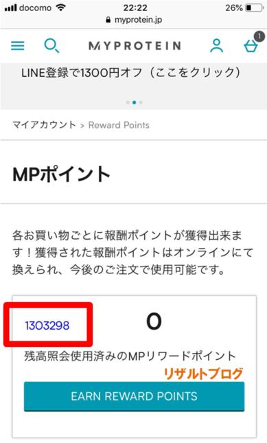 僕のポイント数は130万です。
