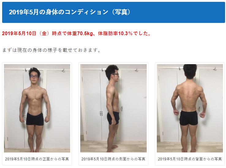 減量開始2か月で体重-5.8kg、体脂肪率-2.4%達成するも、まだまだ落とせそう。筋肉は残るのか?