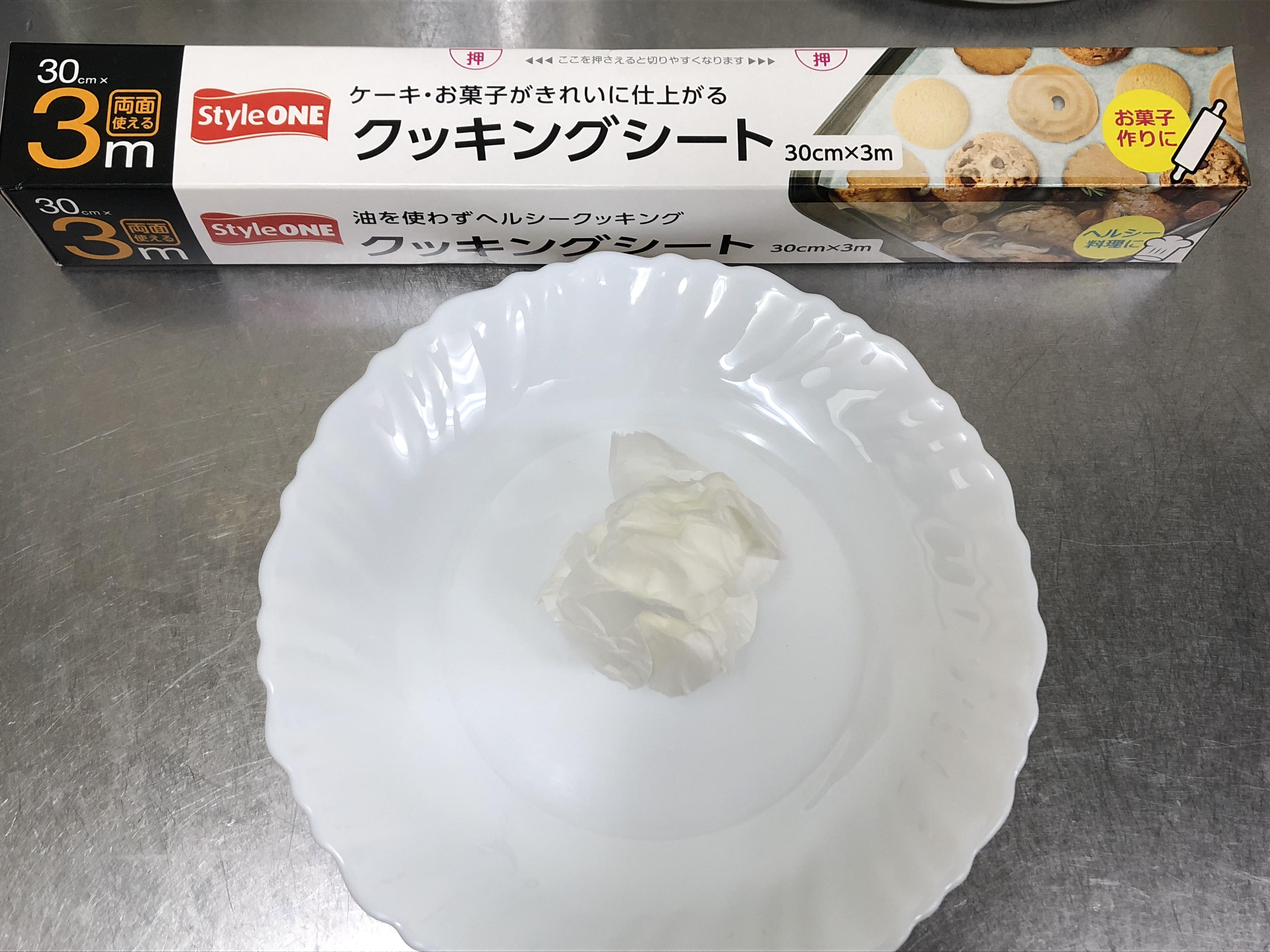 クッキングシートを皿よりも大きく切り取り、一度くしゃくしゃに丸めてシートにシワを付けます。