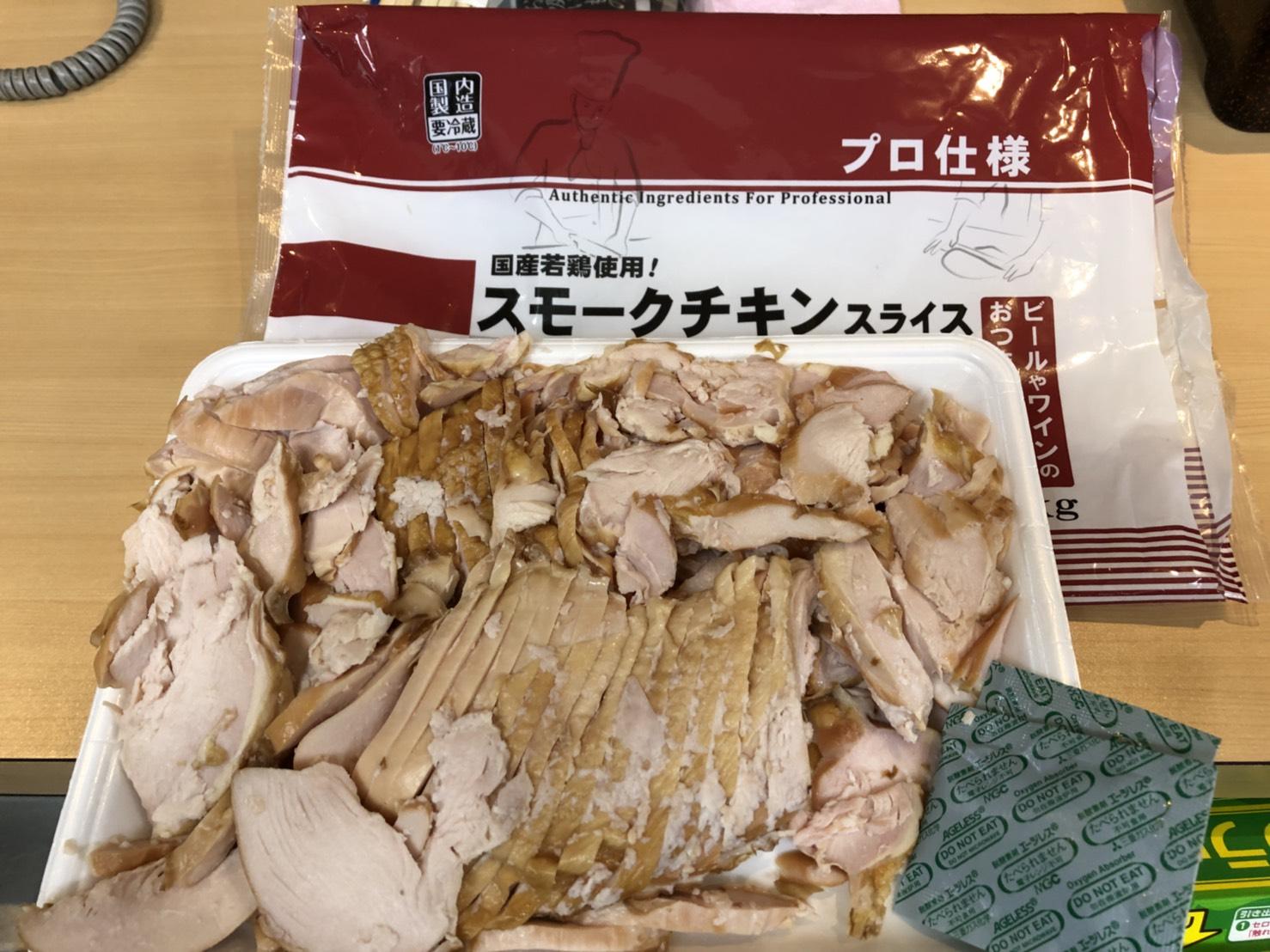スモークチキンや残り物の鶏胸肉は混ぜやすいサイズに切ったり、割いておきましょう。