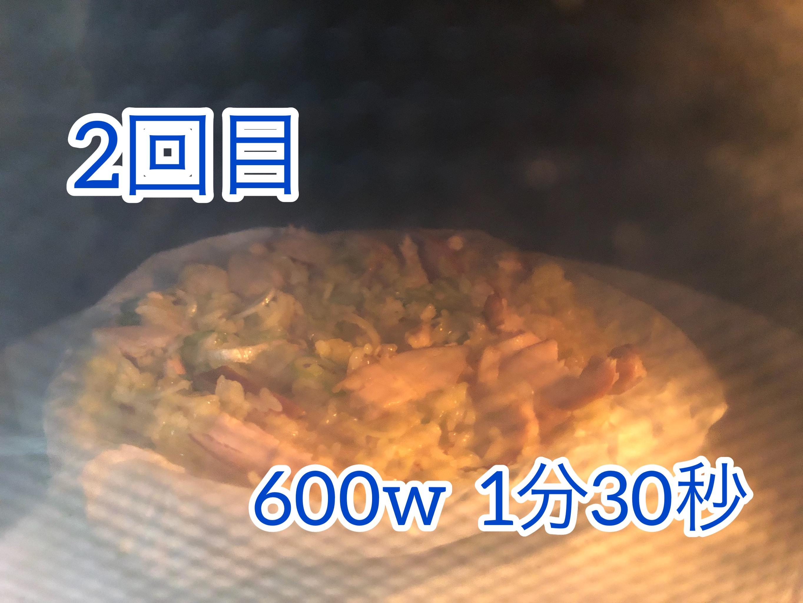 電子レンジ600Wー1分30秒を2回温める