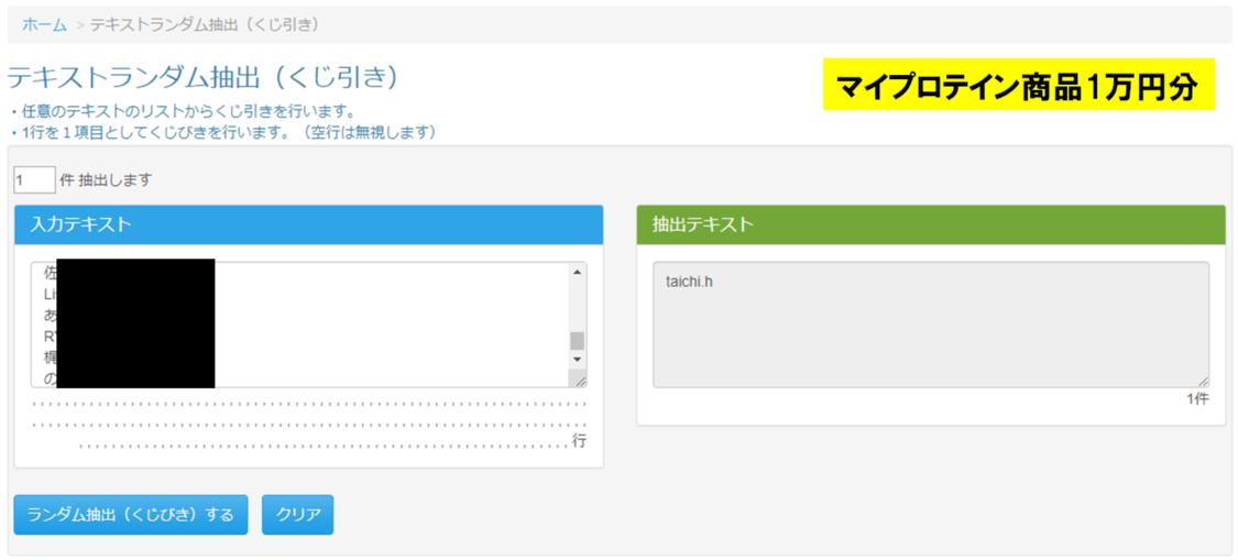 1万円分当選者
