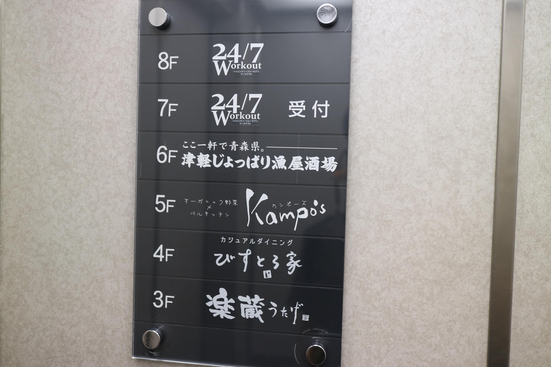 会場は5階です