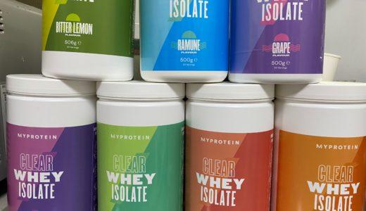 マイプロテインのクリアホエイアイソレート全7種類をレビュー!サッパリとしたプロテインで、お勧めは「ラムネ味」です