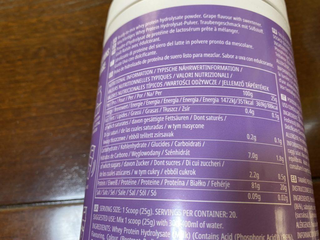 クリアホエイアイソレート:グレープ味の成分表