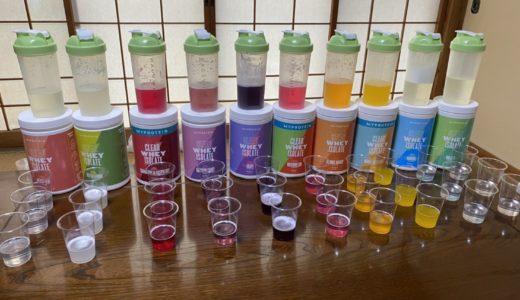 マイプロテイン「クリアホエイアイソレート」のおすすめ味は?全10種類のレビューと飲み方、量や効果を紹介!