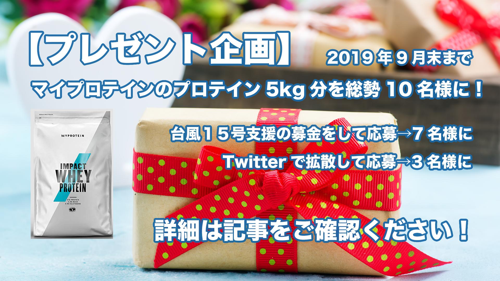 【参加者132名、56,475円の募金】令和元年台風15号の被災者支援でプロテイン5kg分を総勢10名様にプレゼントする企画をしました。