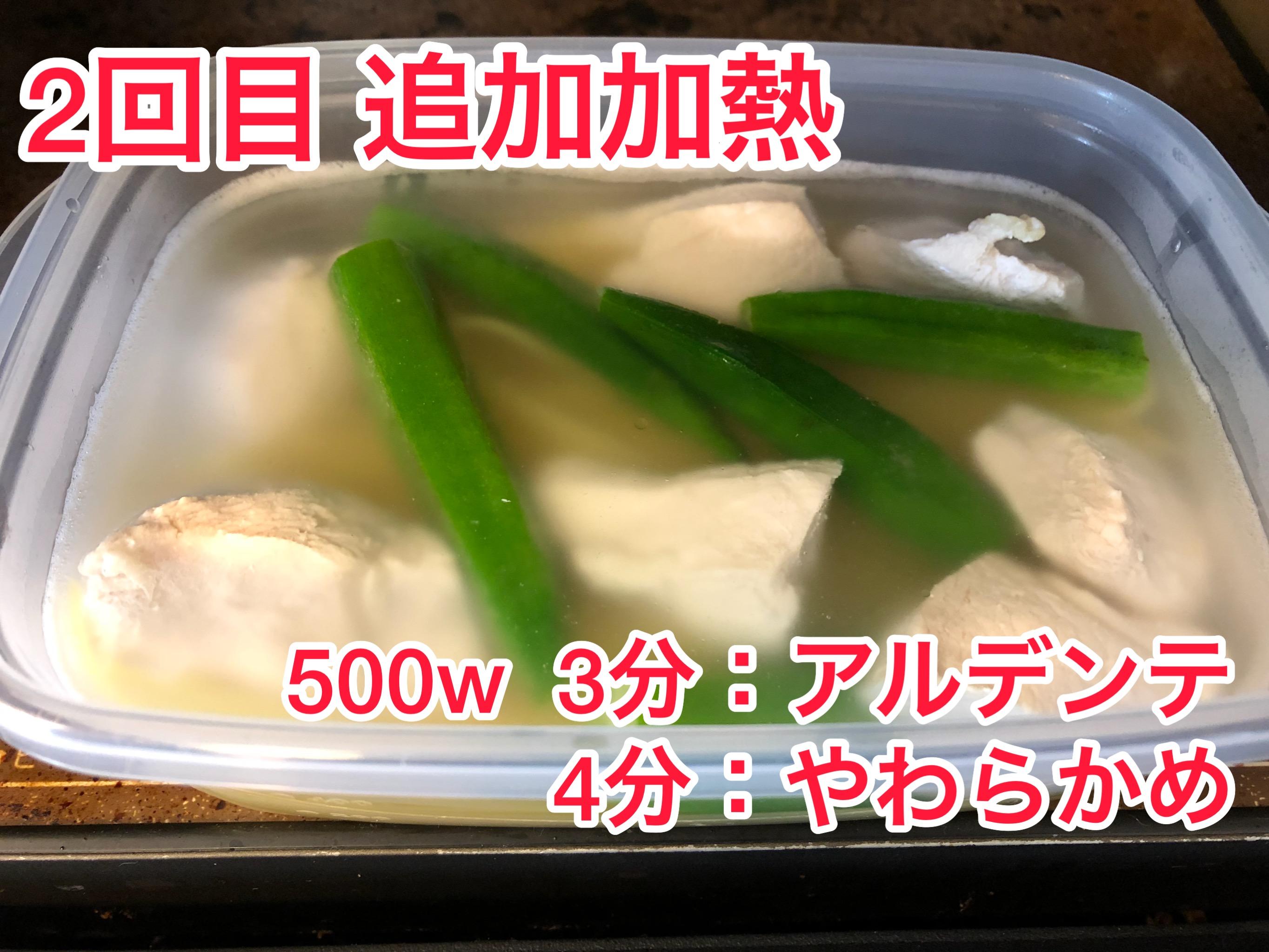 用意した野菜や茹でた胸肉を入れ2回目の過熱をする(3分~4分)