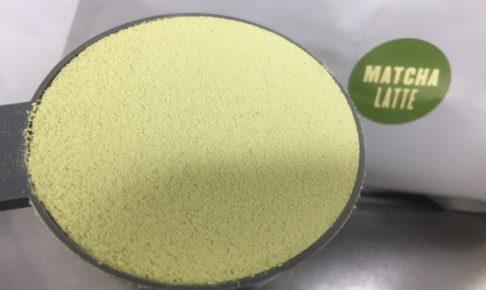 Impactホエイプロテイン:抹茶ラテ味をアップにした様子