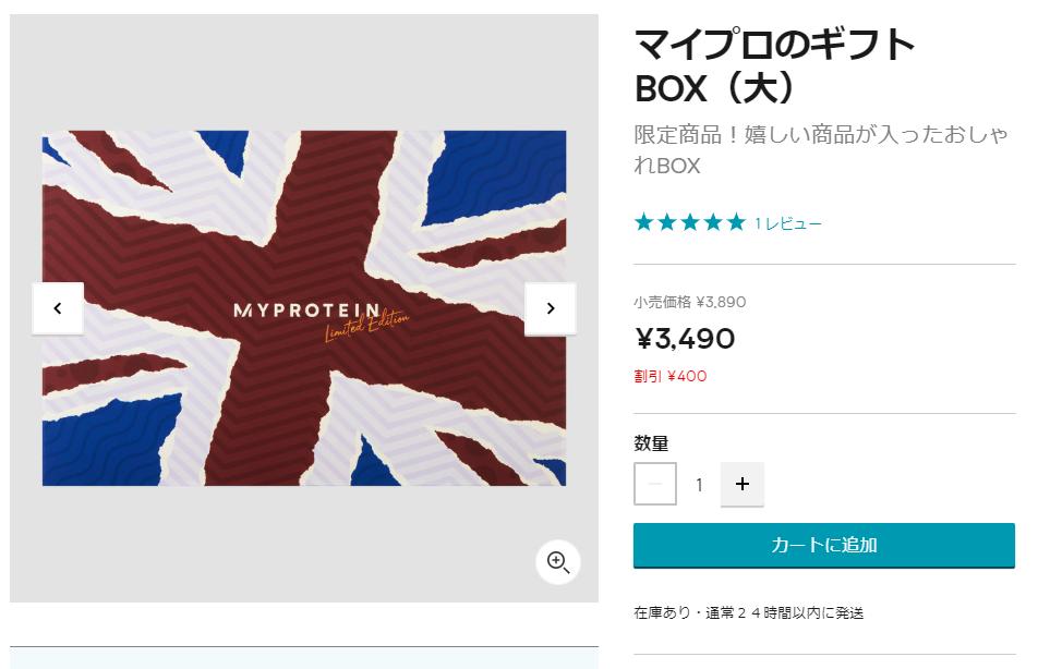 マイプロのギフトBOX(大)