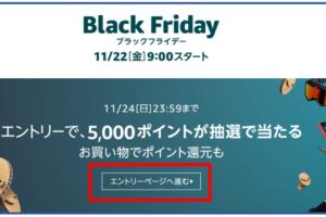 Amazonブラックフライデーの参加手順