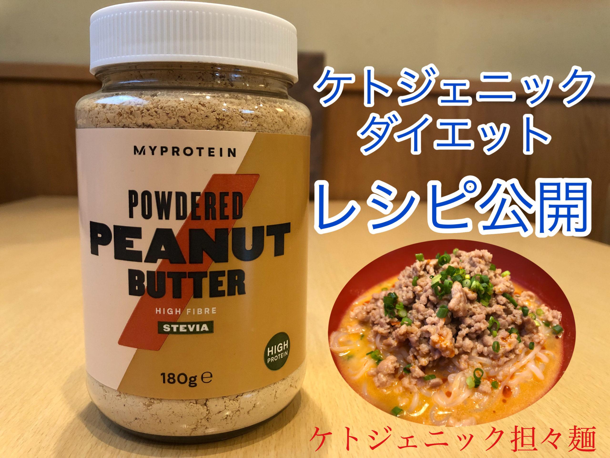 マイプロテインのピーナッツパウダー(ステビア味)のレシピ付きレビュー。低脂質で低糖!増量にも減量にも使えるオススメ商品
