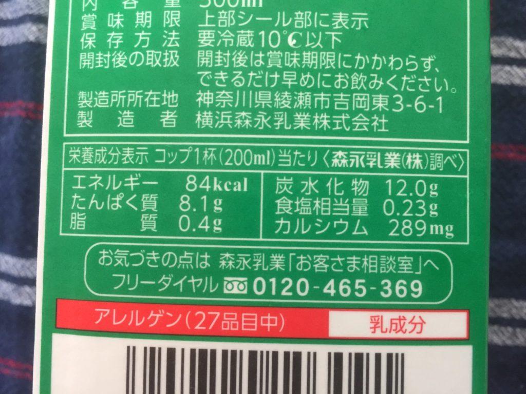 無脂肪牛乳の成分表