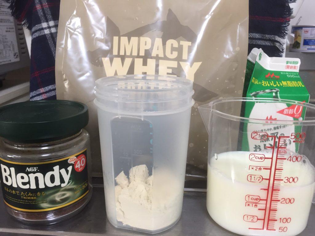 【WPC】Impactホエイプロテイン「ほうじ茶ラテ味」を250mlの無脂肪牛乳+インスタントコーヒーを溶かします。