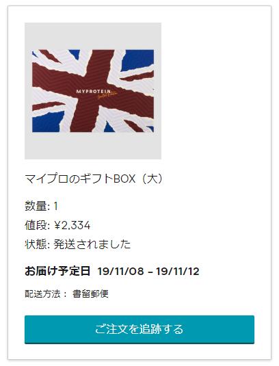 マイプロのギフトBOX(大)の購入価格