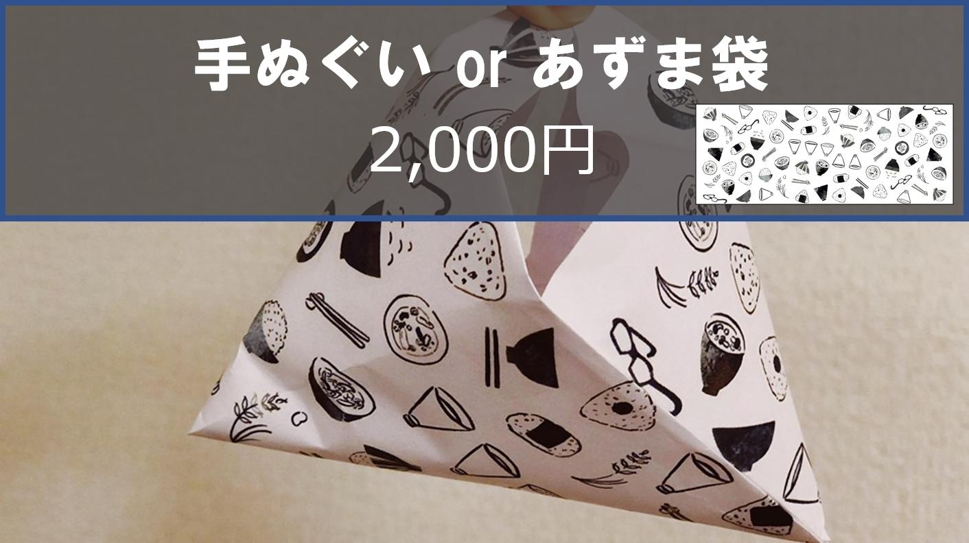 手ぬぐい or あずま袋