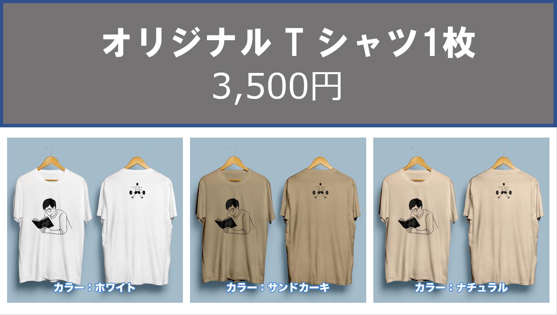 クラウドファンディング限定オリジナルTシャツ