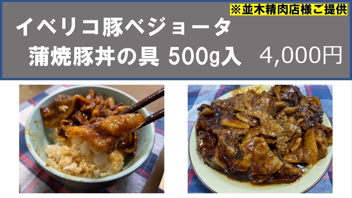 イベリコ豚ベジョータ 蒲焼豚丼の具 500g入