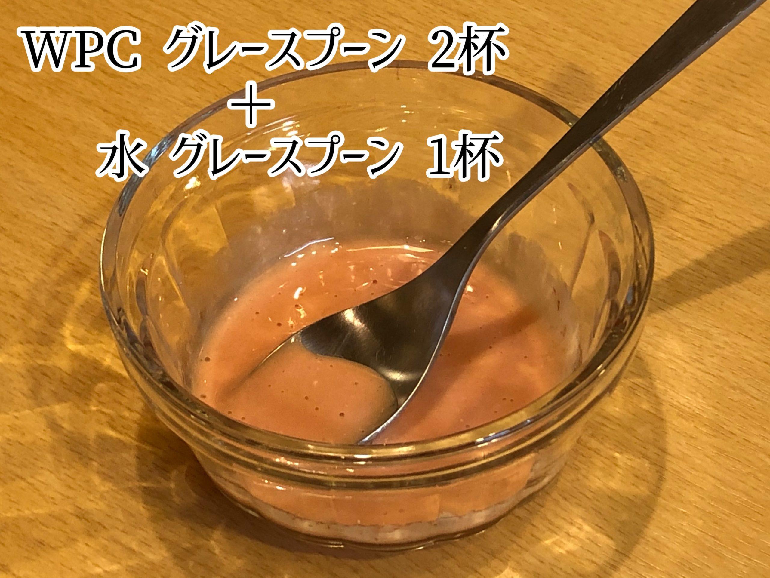 マイプロテインのImpactホエイプロテイン:あずき味を使えば簡単にソースも作れます
