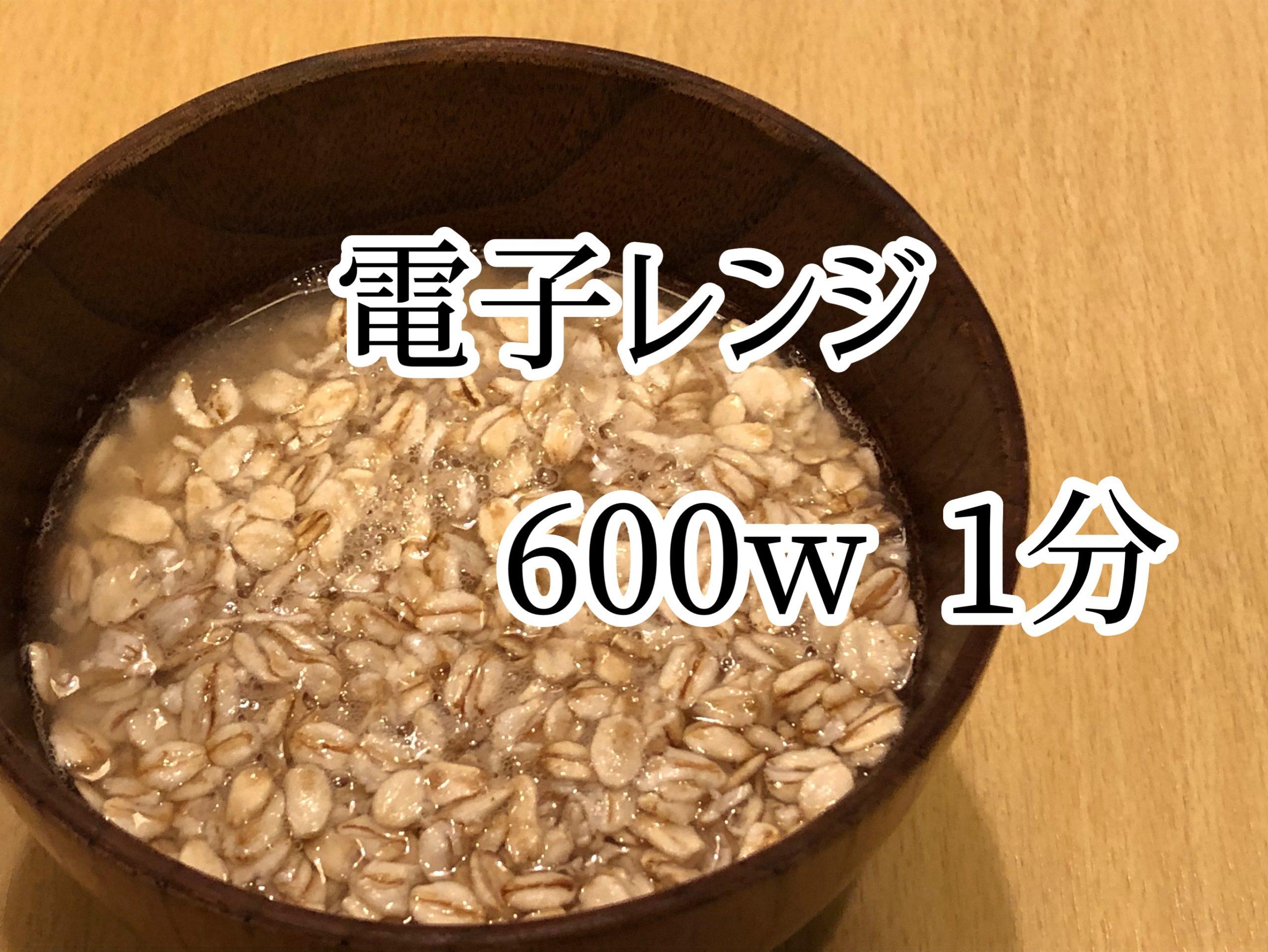 手順2:大きめのお椀にオートミール50gと水を加え、600w 1分で電子レンジにかける。