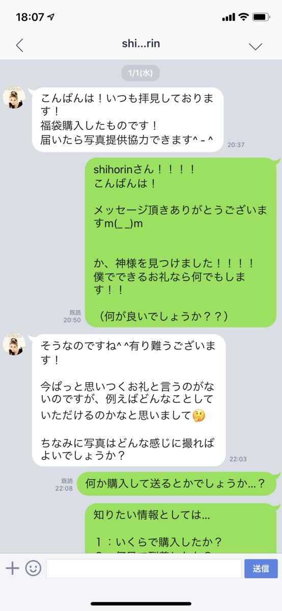 Shihoさんからのメッセージ