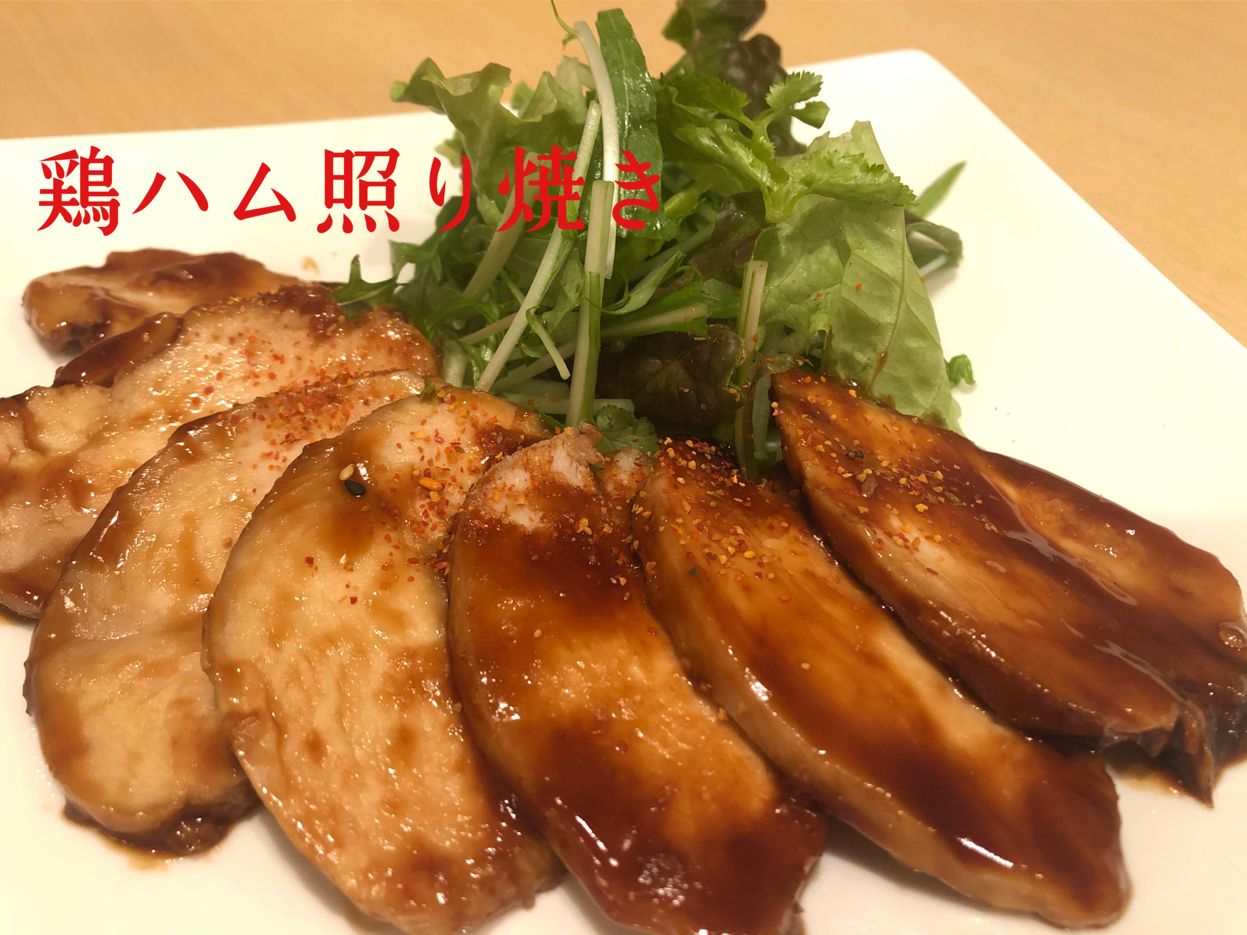 鶏ハム照り焼き