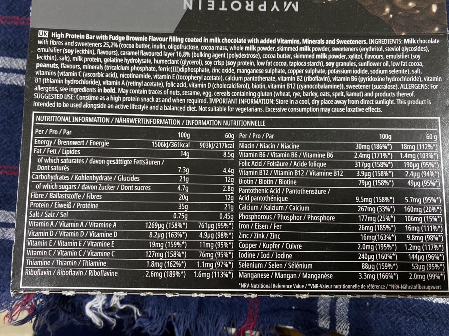 カーボクラッシャー:ファッジブラウニー味の成分表