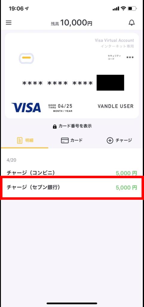 アプリにチャージした金額が反映されます